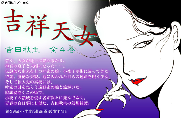 漫画「吉祥天女」吉田秋生の魅力が解らないなら、この作品から読んでみては?レビュー&感想