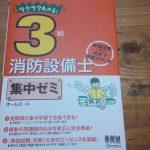 消防設備士3類の問題集&参考書って、全然良いのが無かったけれど、この本は良いかもしれない