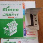 au富士通FJL22にmineo(マイネオ)シムを入れる方法